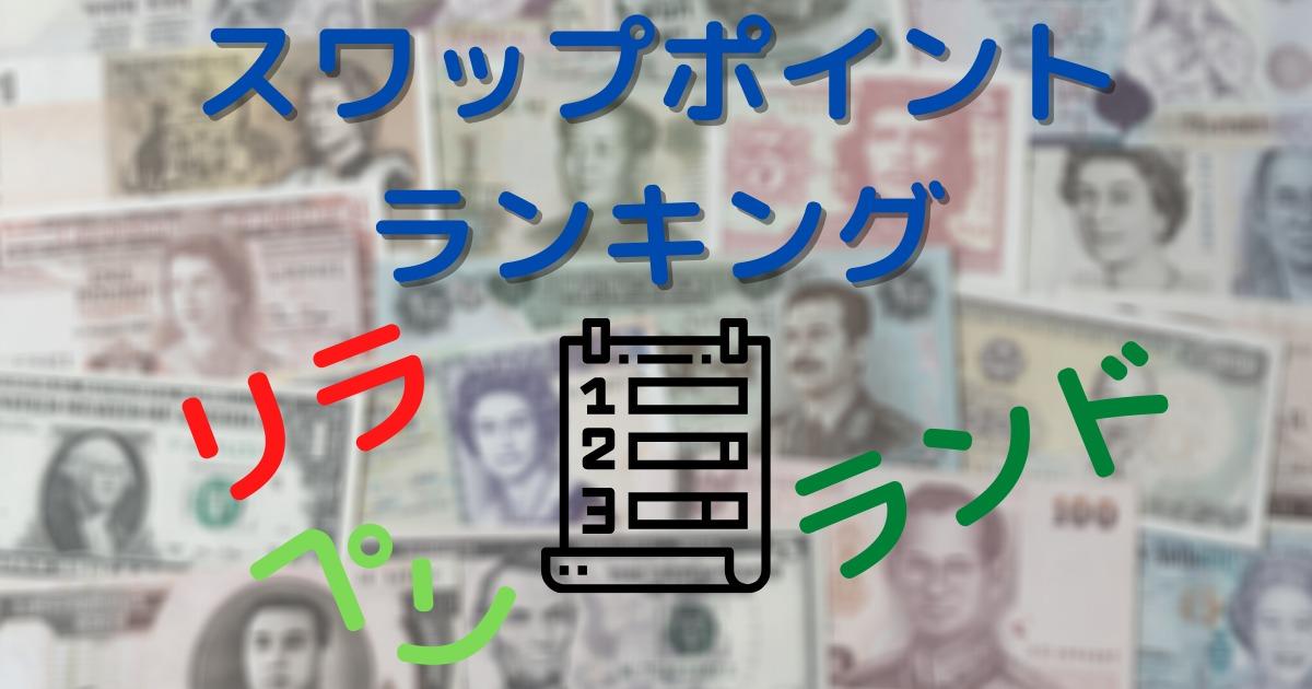 【11/2最新版】トルコリラ/メキシコペソ/ランド/スワップポイント ランキング