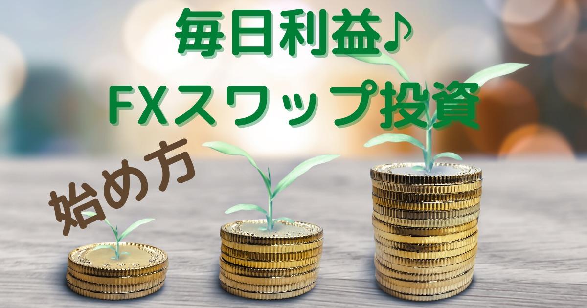 【超初心者向け】FX スワップ投資の始め方