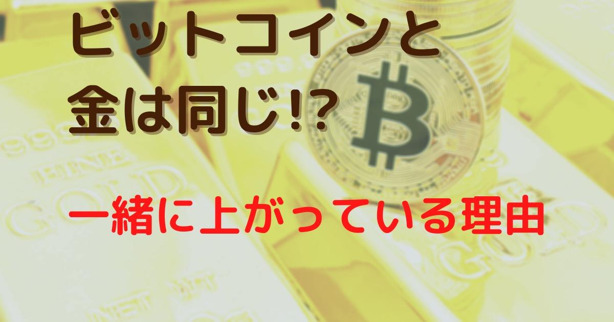 信用不安で金と一緒に価格上昇?ビットコインと金の相関性