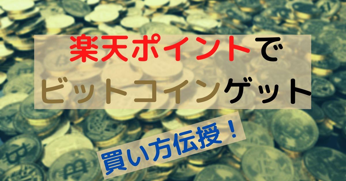 楽天ポイントでビットコイン投資!~ノーリスク副業~