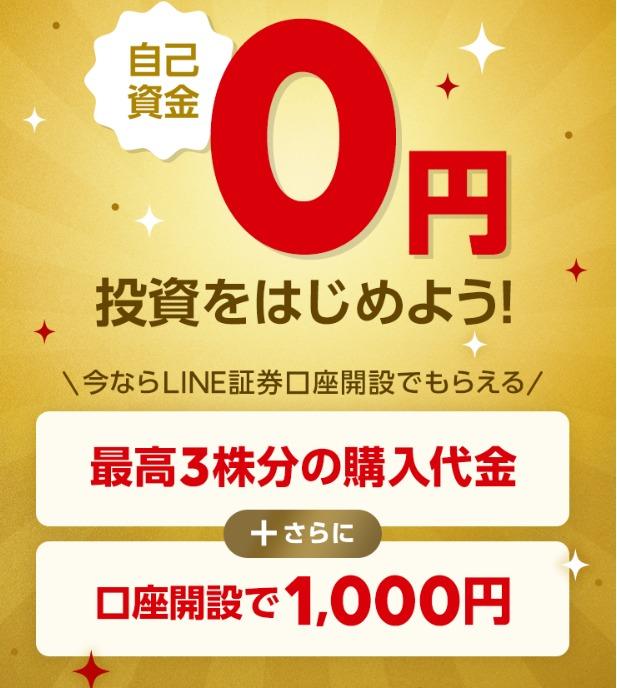 【期間限定】LINE証券で最大3株購入代金+1,000円もらえる!?