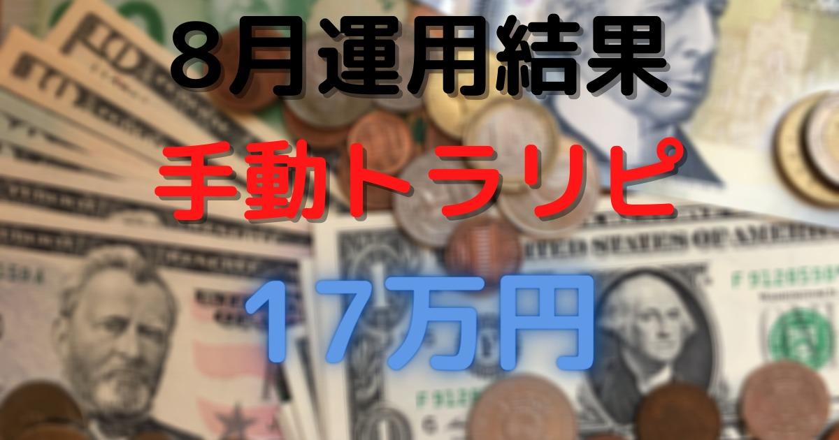 【20年8月実績】メキシコペソ/豪ドル/NZドル 手動トラリピ