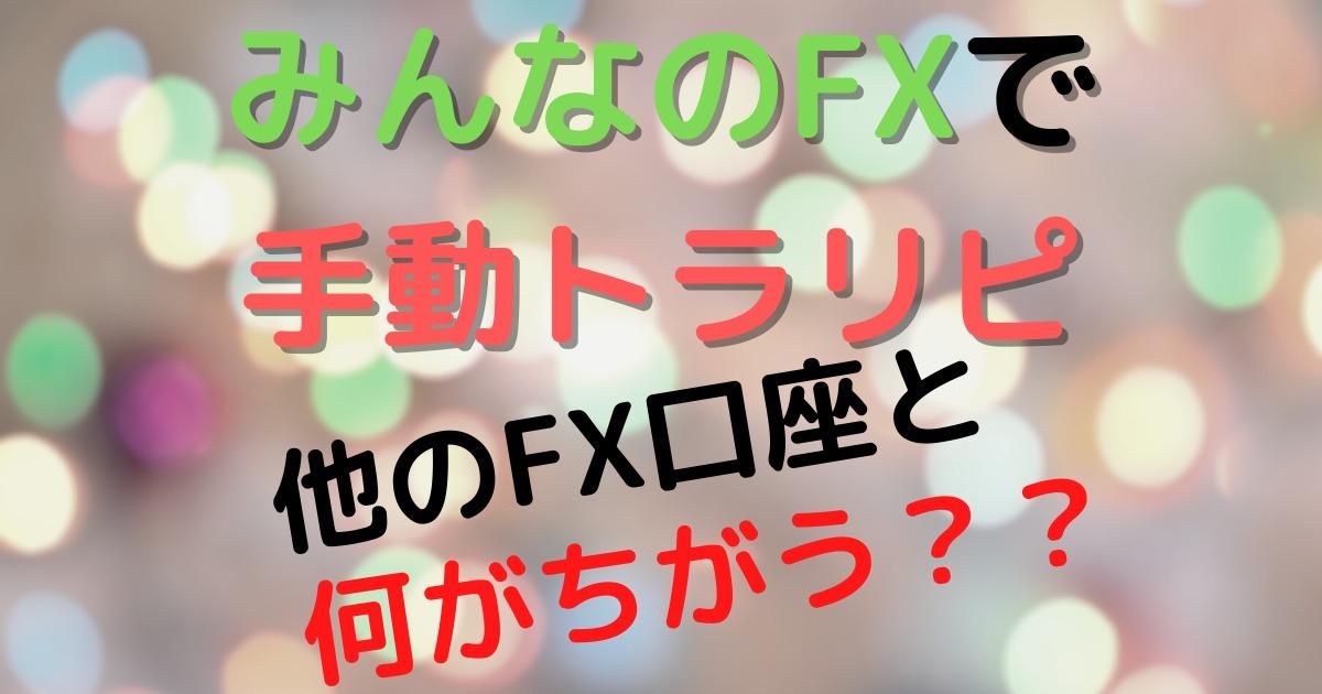 みんなのFXで手動トラリピが人気/おすすめな理由