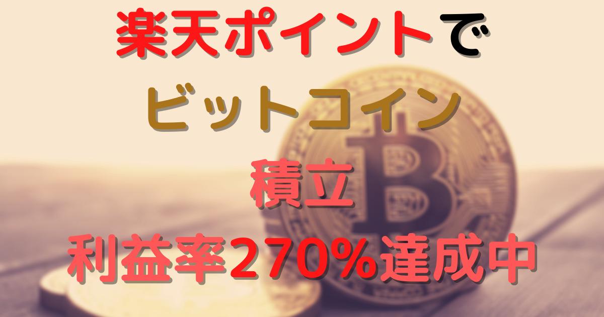 【積立実績】毎月積立 楽天ポイントでビットコイン投資