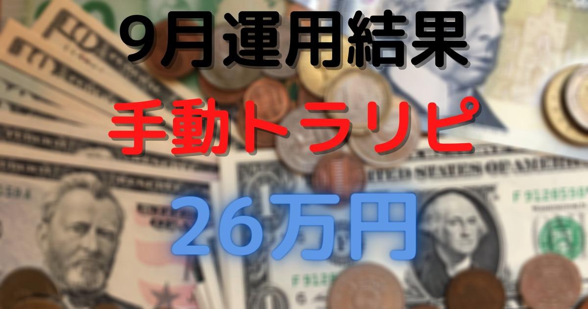 【20年9月実績】メキシコペソ/豪ドル/NZドル 手動トラリピ
