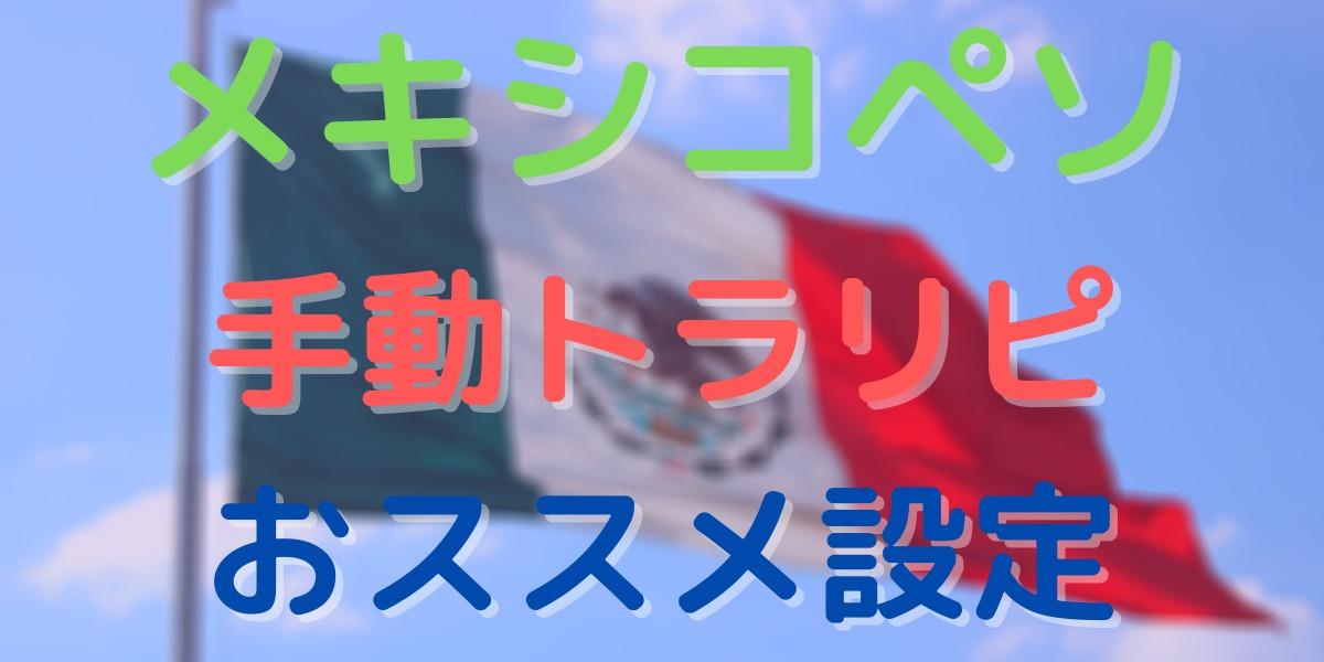 【やり方/始め方】メキシコペソ円の手動トラリピおススメ設定!