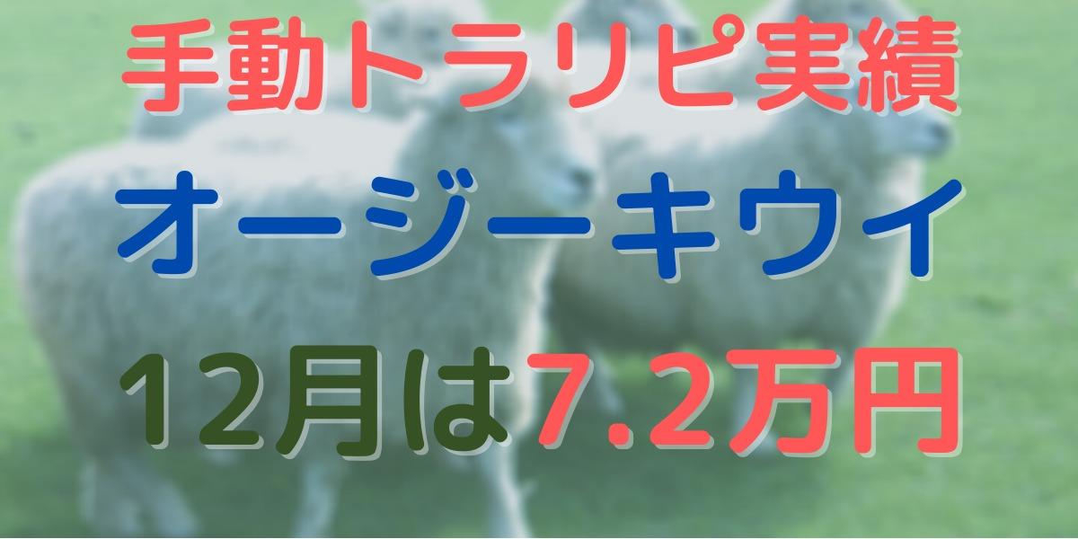 【投資実績】オージーキウイ 手動トラリピ やり方/設定も公開!
