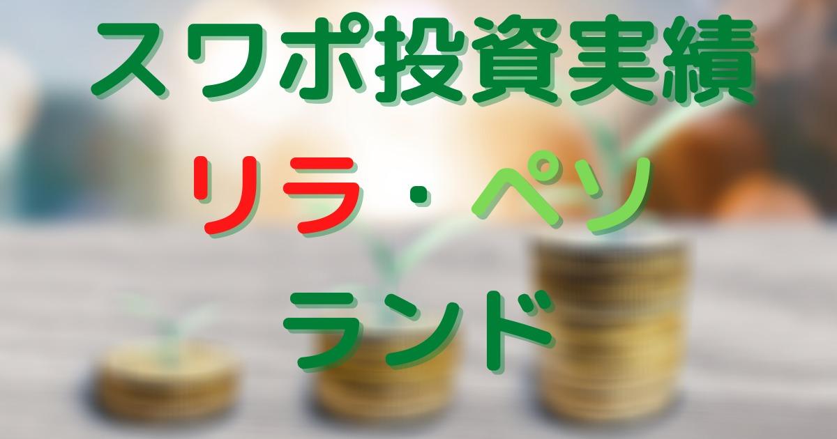 【投資実績】手動積立FXでほったらかし投資~目指せスワポ生活~
