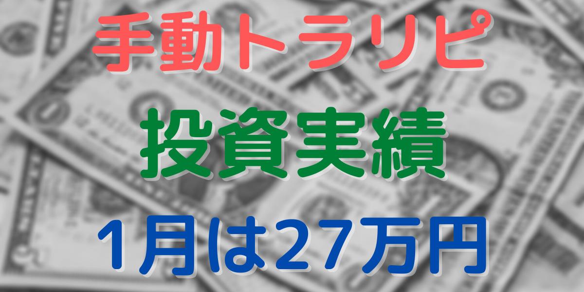 【投資実績】複数通貨ペアの手動トラリピ やり方/設定も公開!
