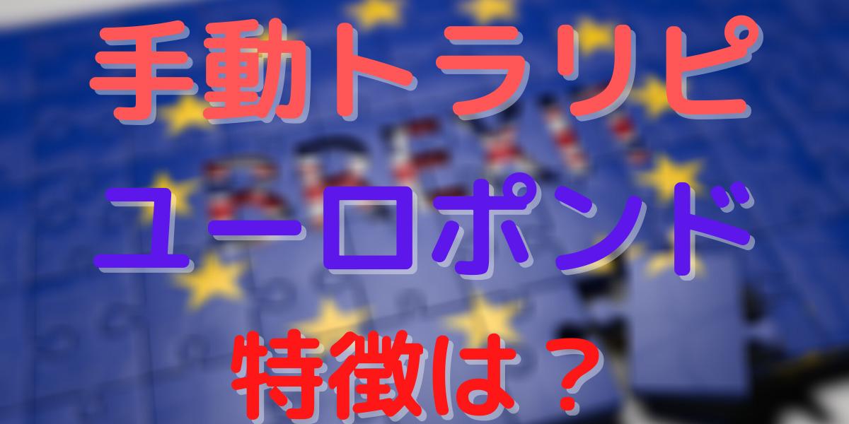 【FX】ユロポンことユーロポンドの特徴は? 手動トラリピにも○