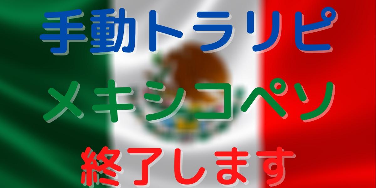 メキシコペソ円の手動トラリピ終了します。