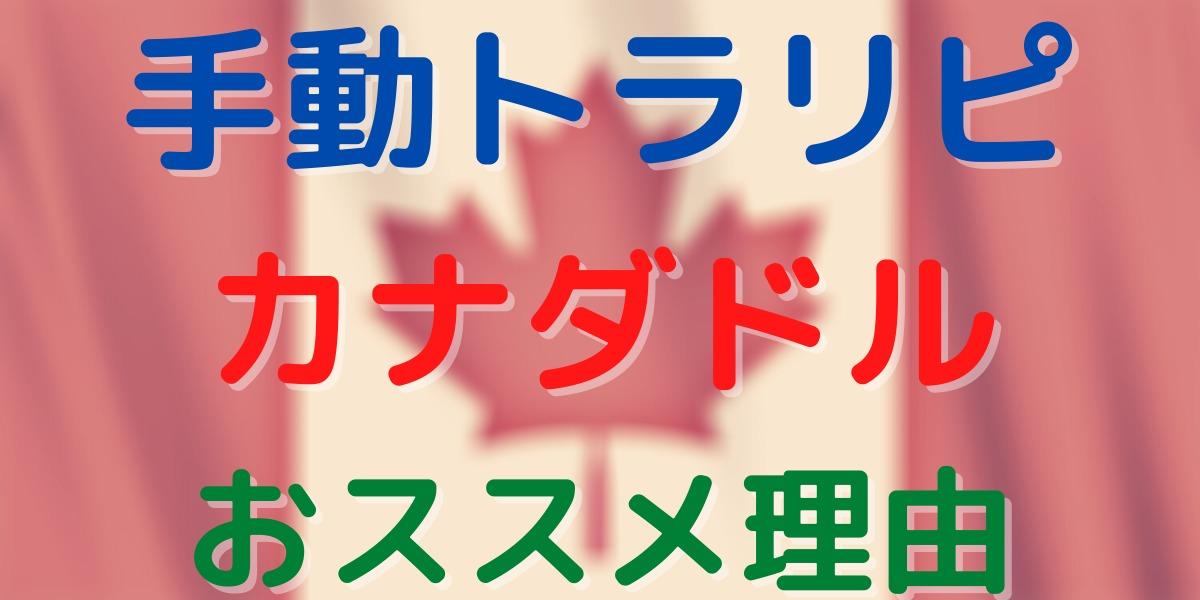 手動トラリピの常連!カナダドル円の特徴!今後の予想は?